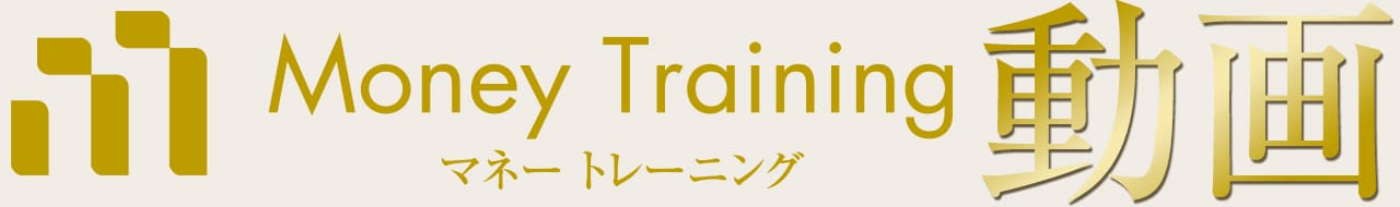 Money Training動画
